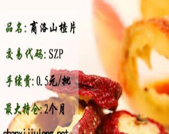 陕西九龙商洛山楂片